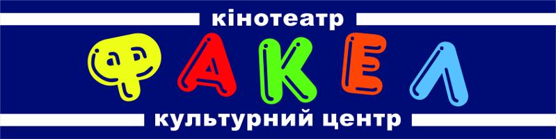 Кінотеатр Факел