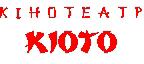 Кінотеатр Кіото (Росія)