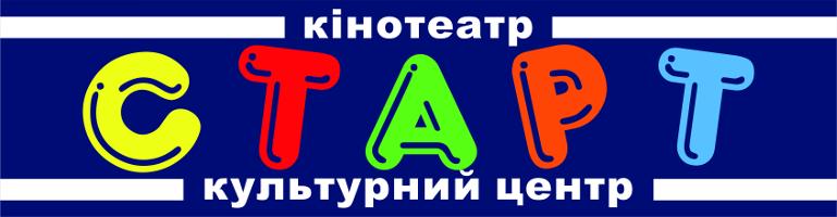 Кінотеатр Старт